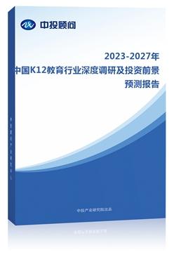 2021-2025年中国K12教育行业深度调研及投资前景预测报告