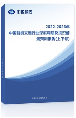 2016-2020年中国智能交通行业深度调研及投资前景预测报告(上下卷)