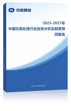 2020-2024年中国垃圾处理行业投资分析及前景预测报告