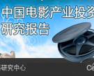 2011-2015年中国电影市场投资分析及前景预测报告(共四卷)