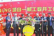 中海油海南LNG项目开工 总投资65.23亿